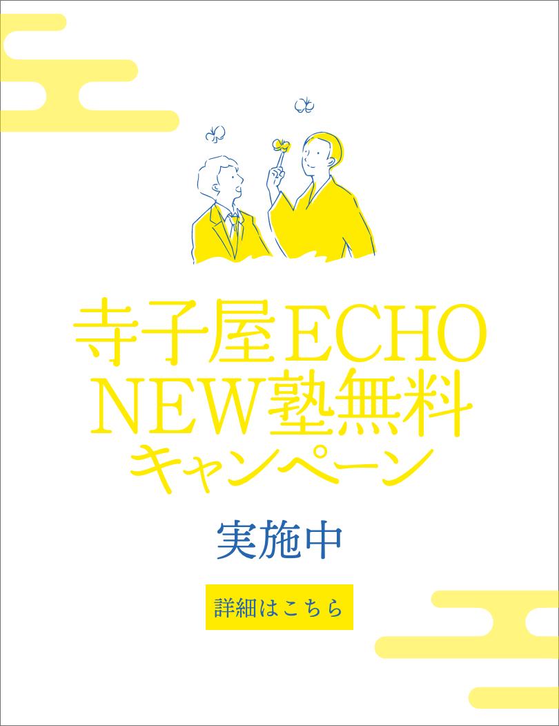 NEW塾キャンペーン